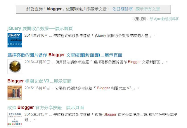 blogger-ajax-search-box-result-Blogger 最強搜尋框工具﹍(2) 安裝 Ajax 動態載入