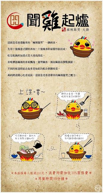 聞雞起爐港式麻辣雞煲火鍋菜單