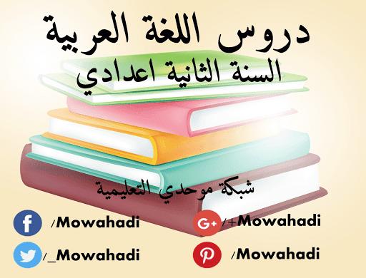 دروس اللغة العربية للسنة الثالثة اعدادي