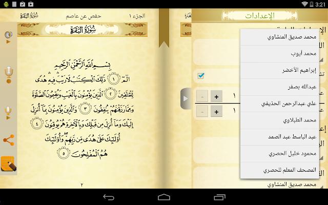 برنامج حفظ القرآن للاندرويد