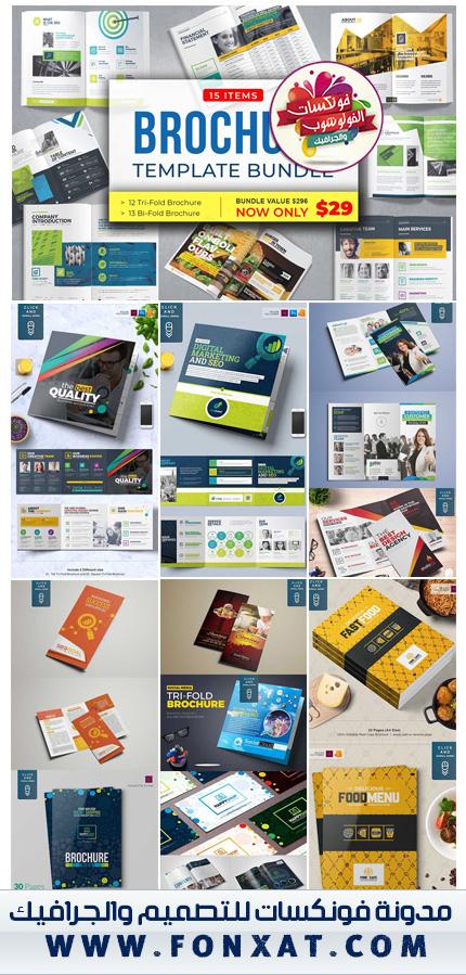 CreativeMarket Brochure Bundle