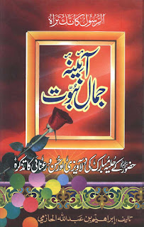 Islamic Books, seerat mubarkah, Urdu Books,