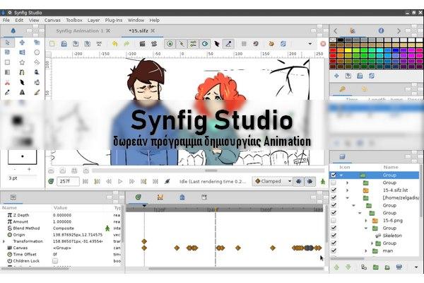 Synfig Studio - Δωρεάν πρόγραμμα δημιουργίας κινουμένων σχεδίων