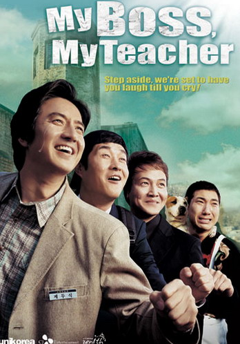 My Boss My Teacher (2006) สั่งเจ้าพ่อไปสอนหนังสือ