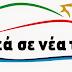 Αναφορά στον Περιφερειάρχη για την καύση του rdf στο Αλιβέρι