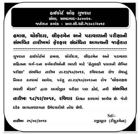 Gujarat High Court Hamal, Chowkidar, Liftman & Peon Exam Date Change Notification