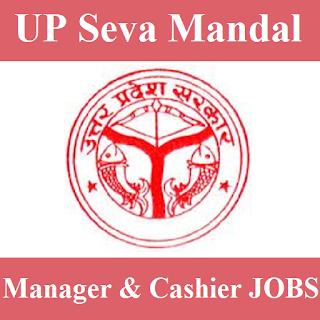 U.P. Co-operative Institution Service Board, UP Seva Mandal, Manager, Cashier, Graduation, UP, Uttar Pradesh, freejobalert, Sarkari Naukri, Latest Jobs, up seva mandal logo