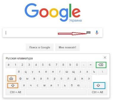 Клавиатура для поиска Google