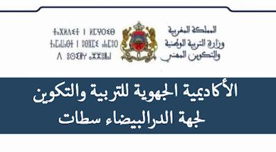 اولى نتائج الانتقاء الاولي تفرج عنها اكاديمية الدار البيضاء-سطات ( مديرية نواصر )