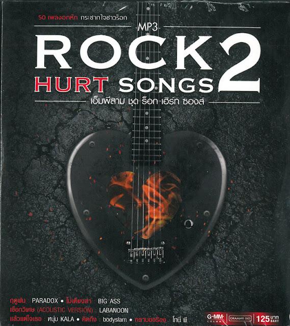 Download [Mp3]-[Hit Music] รวมเพลง 50 เพลงอกหัก กระชากใจชาวร็อก บน ROCK HURT SONGS VOL.2 CBR@320Kbps 4shared By Pleng-mun.com