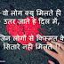 Latest 100 Bewafa Shayari in Hindi