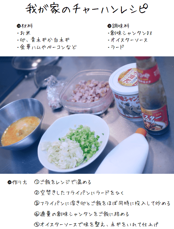 創味シャンタンでつくるチャーハンレシピ