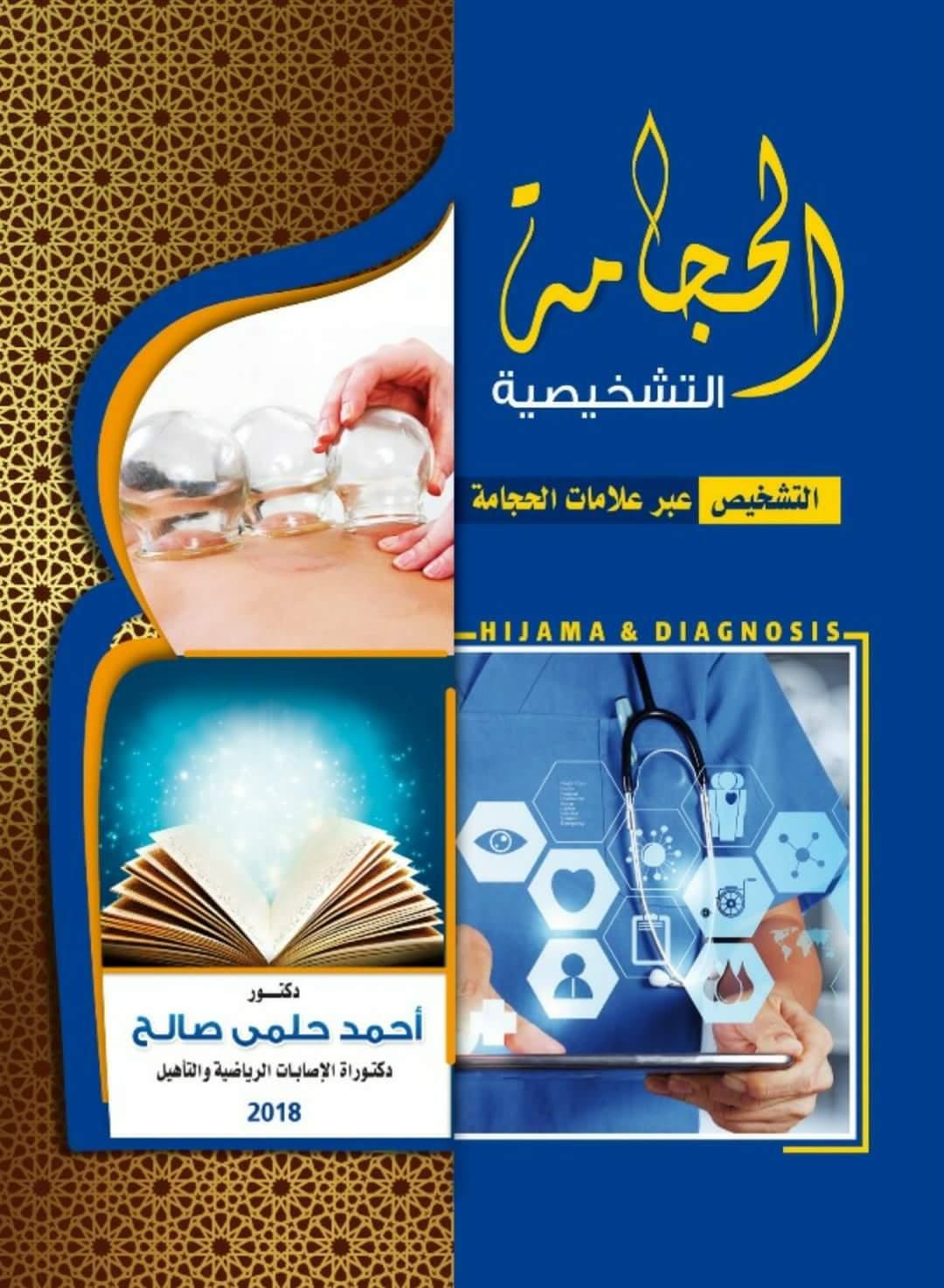 كتاب الحجامة التشخيصية