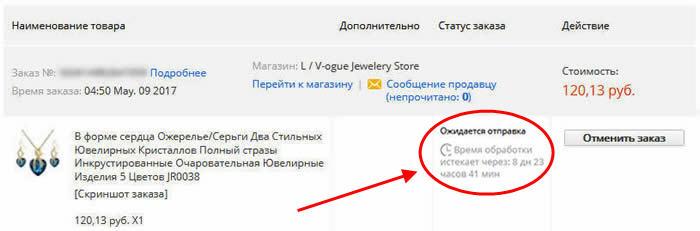 Статус заказа AliExpress: Ожидается отправка