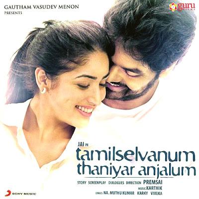 Download Tamilselvanum Thaniyar Anjalum (2015) Songs Mp3 Free HQ