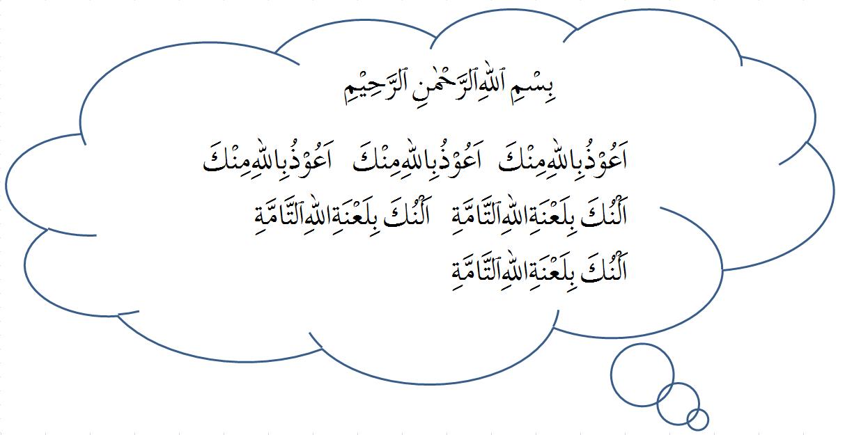 Doa Jika Takut Godaan Syetan Atau Penjelmaan Syetan