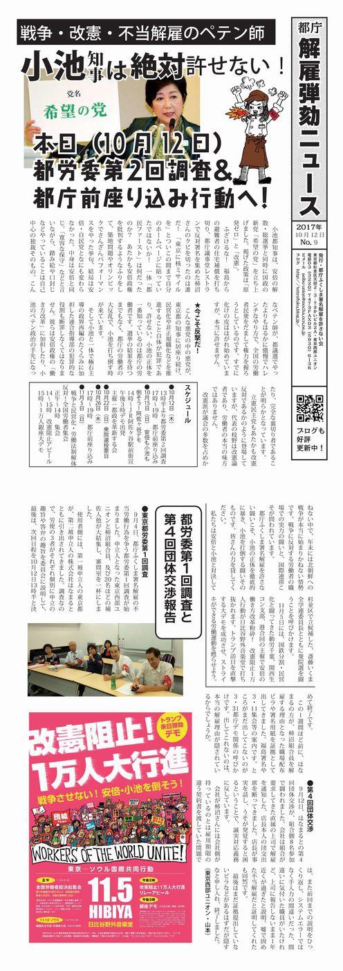 http://totyofuku.blog.jp/no9.pdf