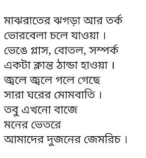 Borodin Title Track Lyrics Anjan Dutt