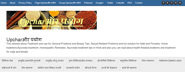 Upcharऔर प्रयोग वेबसाईट