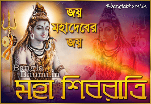 Subho Shivratri Bengali Wishing Wallpaper Free Download