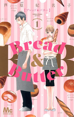 [Manga] Bread&Butter 第01巻 Raw Download