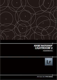 ADOBE PHOTOSHOP LIGHTROOM 2 ハンドブック