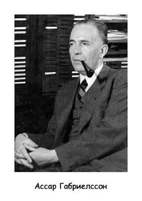 Ассар Габриэльсон, один из основателей Volvo