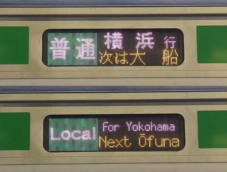 東海道線 普通 横浜行き2 E231系・E233系(2018.11川崎駅ホーム拡張工事に伴う運行)