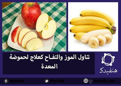 علاج حموضة المعدة بتناول التفاح