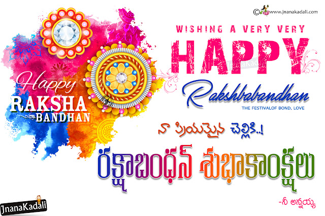 happy rakshabandhan wishes in Telugu, Whats App Sharing Rakshabandhan Wallpapers Greetings, Rakshi Purnima Magical Greetings for Whats App