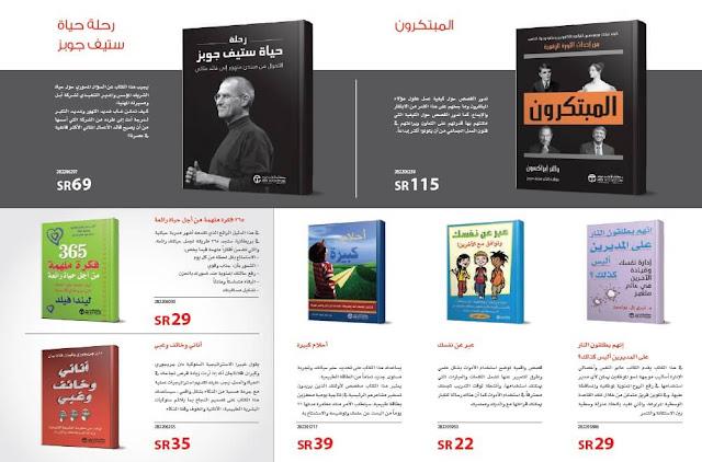 عروض واسعار الكتب - دليل التسوق فى مكتبة جرير ابريل 2016