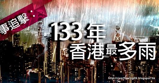 . 2010 - 2012 恩膏引擎全力開動!!: 時事追擊︰133年香港最多雨