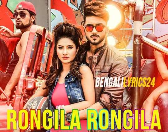 Rongila Rongila - Imran, Dilshad Nahar Kona, Farin khan, Ziaul M R Roshan