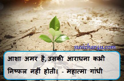 Aasha Amar Hai, Uski Aaradhan Kabhi Nishaphal Nahi Hoti Hai