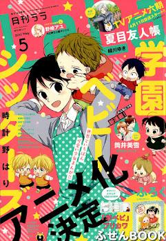 Gakuen Babysitters de Hari Tokeino