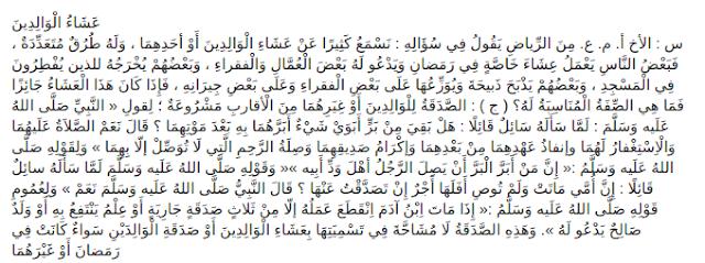 tradisi kenduri arwah di saudi pada bulan ramadhan (fatwa)
