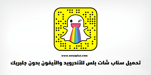 تحميل سناب شات بلس Snapchat Plus للأندرويد والأيفون بدون جلبريك