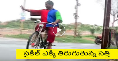 Bittiri Satti Funny Conversation With Savitri Over BJP Leaders Riding Bicycle | Teenmaar News