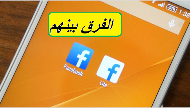 هذه هي الفروق بين كلا التطبيقين : Facebook vs Facebook Lite