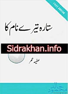 Sitara Tere Naam Ka