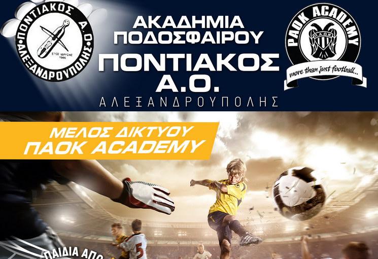 Ξεκίνησαν οι εγγραφές στα Τμήματα Υποδομής του Ποντιακού Α.Ο. ΠΑΟΚ Academy