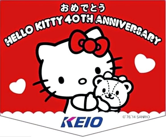 hello kitty trains keio line information