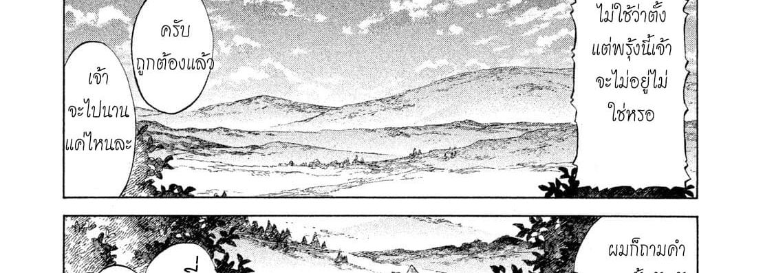 อ่านการ์ตูน Henkyou no Roukishi - Bard Loen ตอนที่ 1 หน้าที่ 88