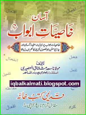 Arabic Learning Book in Urdu Aasan Khasiyaat e Abwab PDF