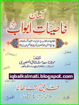 Arabic Learning Book in Urdu