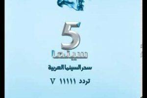 تردد قناة سينما فايف