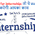 Looking for internship: तो ये Website आसान करेंगी आपका काम
