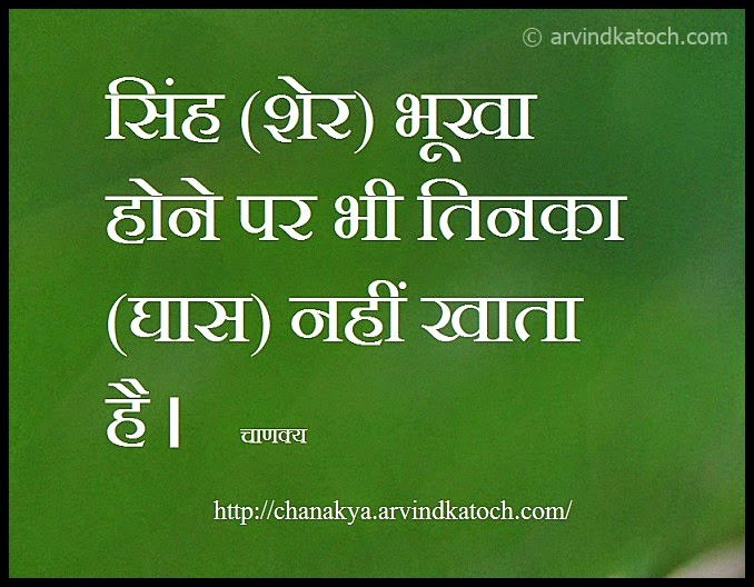 loin, eats, grass, hungry, Chanakya, Hindi, Thought, Quote