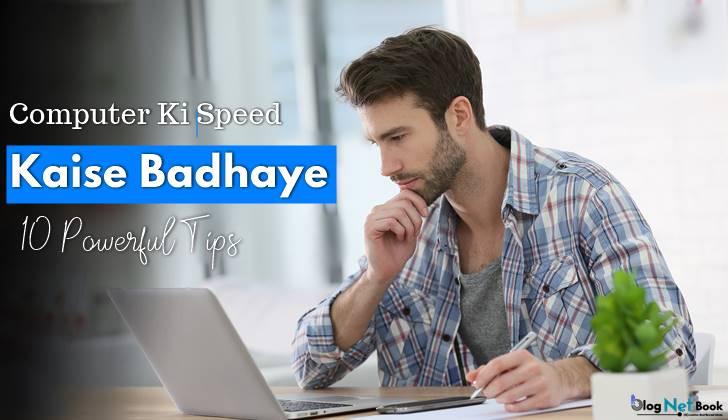 computer ki speed kaise badhaye