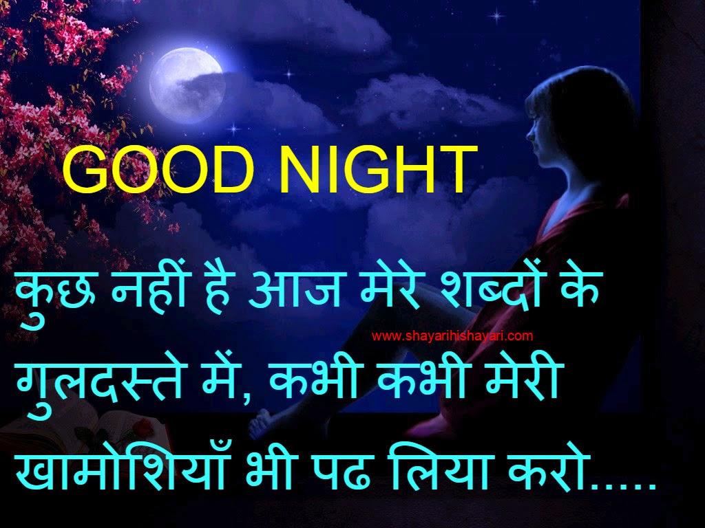 Shayari Hi Shayari Hindi Shayari Image,Hindi Love Shayari SMS with ...